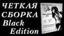 Установка сборки Windows 7 Black Edition