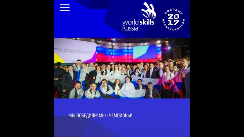 1 ОТКРЫТЫЙ ЧЕМПИОНАТ WORLD SKILLS RUSSIA В САРАТОВЕ. Компетенция-«Туризм»