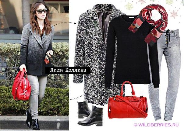 Наш выбор сегодня пал на повседневный комплект актрисы Лили Коллинз, в котором базовые предметы гардероба дополнены яркими аксессуарами!