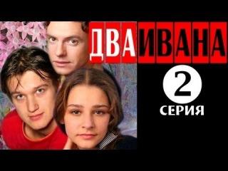 Два Ивана 2 серия (2013) Драма мелодрама фильм сериал