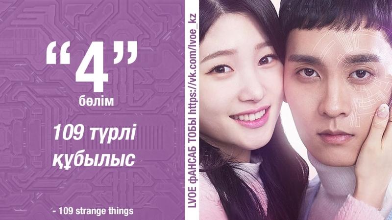 [4 бөлім] 109 түрлі құбылыс | 109 Strange Things [kaz_sub]