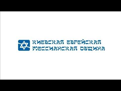 ШАБАТ КЕМО 23.02.2019 Еврейское прославление Чудеса Борис Грисенко