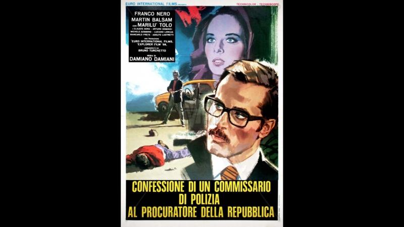Признание комиссара полиции прокурору республики \ ConfessioneDiUnCommissarioDiPoliziaAlProcuratoreDellaRepubblica (1971)