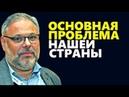 Михаил Хазин ОСНОВНАЯ ПРОБЛЕМА НАШЕЙ СТРАНЫ 24 09 2018