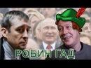 Михаил Ефремов. Робин-гад. О миллиардах Полковника Захарченко. Гражданин поэт. К ...