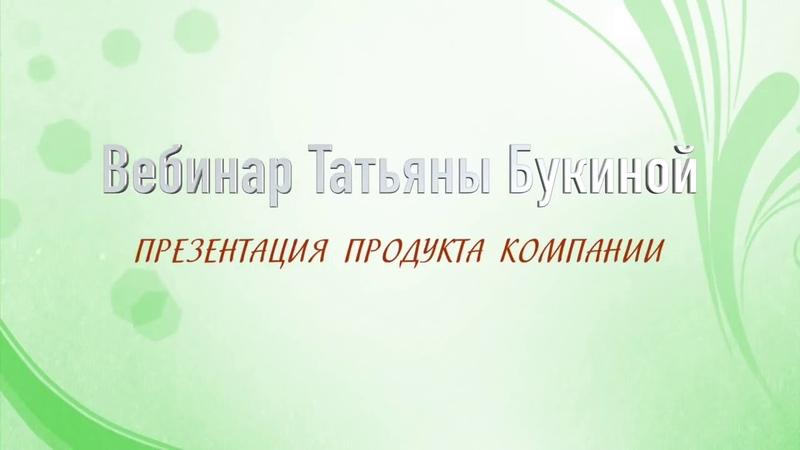 Global Trend company Коротко о Нано бальзамах Всё что нам нужно знать Спикер Татьяна Букина