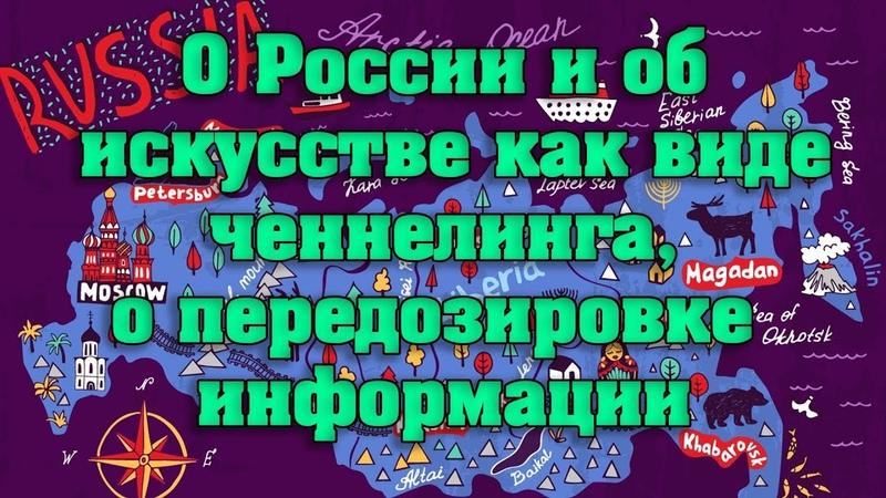 О России и об искусстве как виде ченнелинга о передозировке информации Абсолютный Ченнелинг
