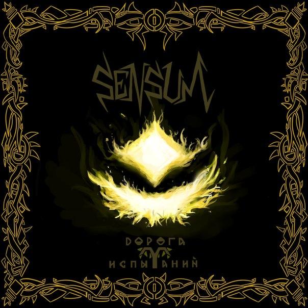 Дебютный EP группы SENSUM - Дорога испытаний (2013)