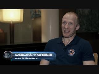 Александр Кудрявцев в выпуске