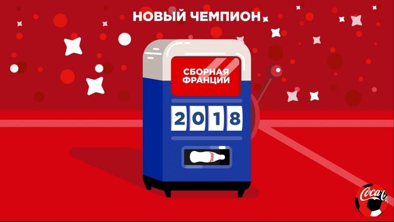 Мой футбольный праздник с Coca-Cola