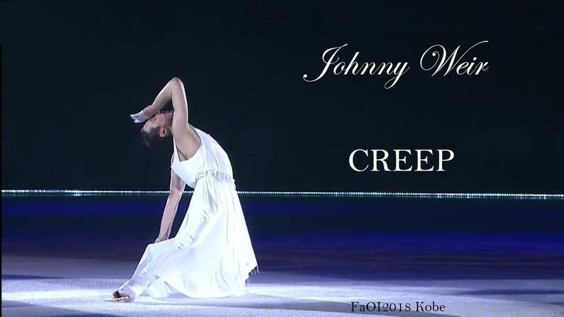 Johnny Weir - Creep, FaOI2018, Kobe