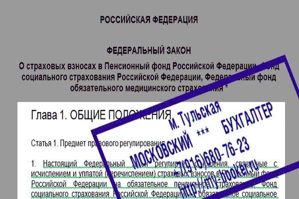 Инструкция О Порядке Ведения Индивидуального Персонифицированного Учета - фото 6