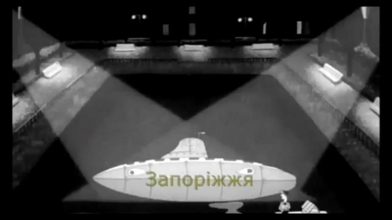 Символ флота Украины.. подлодка Запорожье