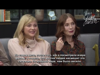 How_Chloe_Grace_Moretz_and_Isabelle_Huppert_stayed_calm_while_filming_scary_scenes_in_Greta [Rus Sub]