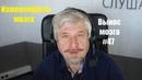 «Изменчивость мозга» Сергей Савельев (ВЫНОС МОЗГА 47)