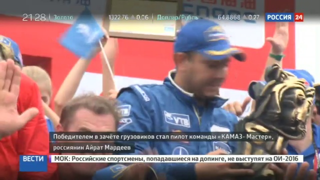 Новости на Россия 24 • Участников ралли Шелковый путь поздравили в Пекине