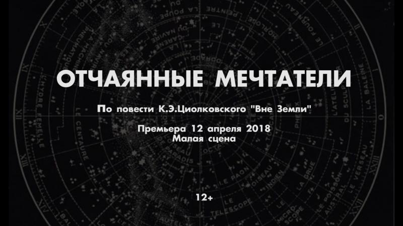 Отчаянные мечтатели по повести Циолковского Вне земли.12 апреля!
