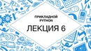 6 Прикладной Python Реляционные базы данных Технострим