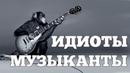 5 показателей, что ты музыкант - ИДИОТ