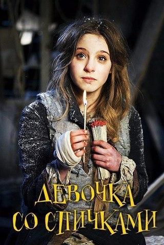 Девочка со спичками (2013)