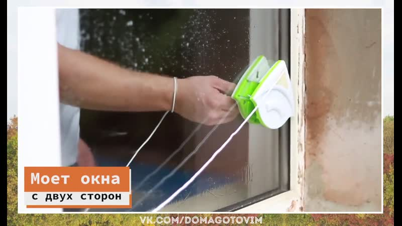 Магнитная щетка для мытья окон с двух сторон. Двойной стеклопакет до 30 мм .