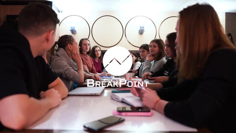 Вторая встреча организаторов BreakPoint