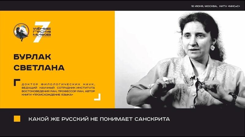 Какой же русский не понимает санскрита Светлана Бурлак. Ученые против мифов 7-11