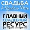 == СВАДЬБА В КРИВОМ РОГЕ ==
