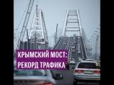 Крымский мост: рекорд трафика