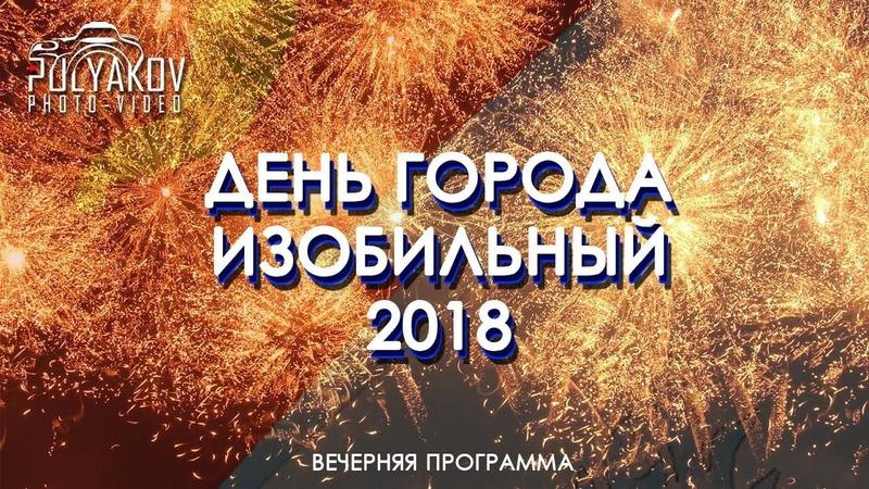 Празднование Дня Изобильненского городского округа и Дня города Изобильный в 2018 году.