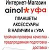 Планшеты Ainol в г. Уфа: Планшеты и аксессуары в