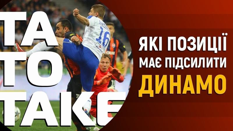 Динамо Шахтар вплив Зеленського на футбол і повернення Коноплянки ТаТоТаке №82