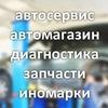 Автомагазин и автосервис MVS-MOTORS Волгоград