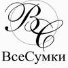 ☼☼☼ Сумки и сумочки в магазине VseSumki.com! ☼☼☼