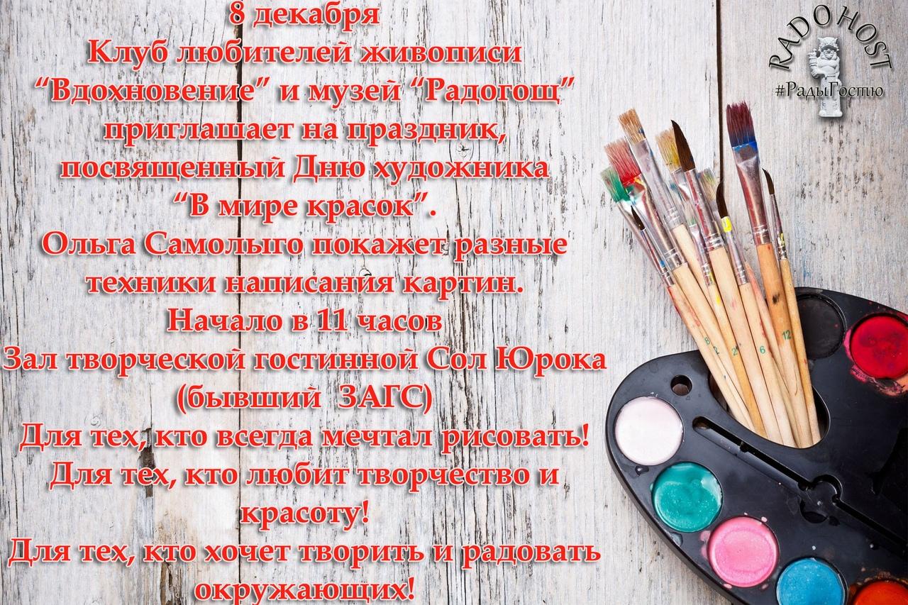 День художника в музее Радогощ