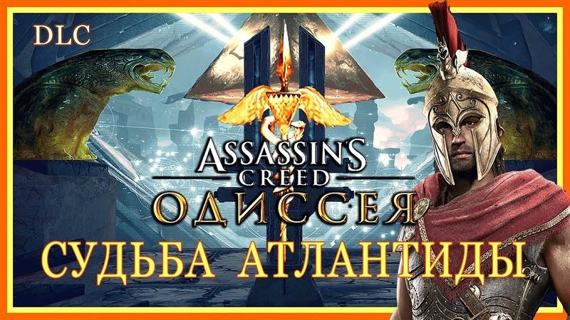 20 DLC СУДЬБА АТЛАНТИДЫ КАРА АТЛАНТИДЫ Assassin's Creed Odyssey Одиссея АЛЕКСИОС