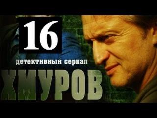 Хмуров. Плохой мент 16 серия 11.08.2013 детектив сериал