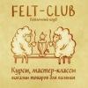 FELT-CLUB. Войлочный Клуб - курсы, мастер-классы
