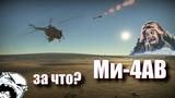 Ми-4АВ, за что?