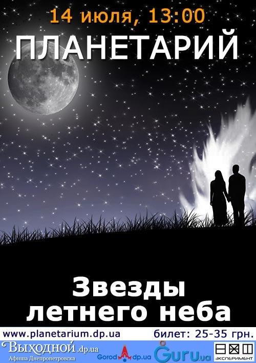 Звезды летнего неба. Днепропетровский планетарий.
