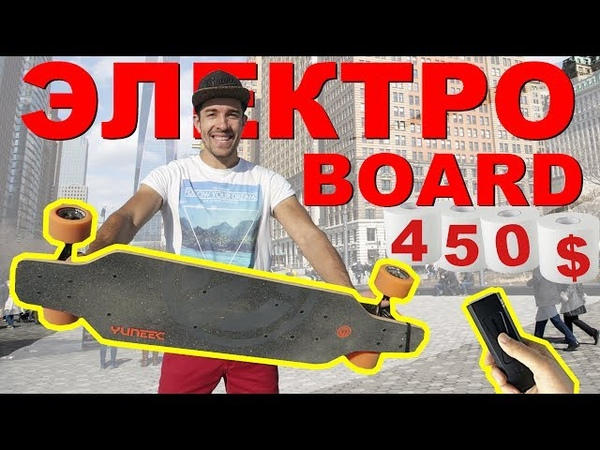 ЭЛЕКТРО СКЕЙТБОРД ЗА 450 долларов ВЛОГ $450 BOOSTED BOARD