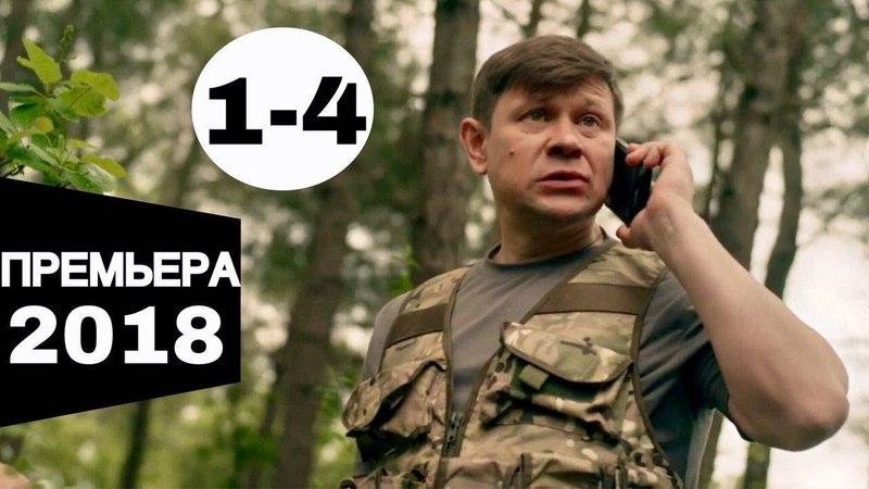 ПРЕМЬЕРА 2018 Ищейка 2 сезон 1 4 серии Русские детективы новинки 2018