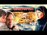 Виктория 5 серия (сериал, 2012) Мелодрама. Фильм «Виктория 2012»