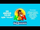 Анонс 1/4 финала Открытой лиги КВН г. Усть-Каменогорск