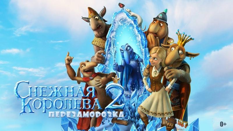 Снежная королева 2. Перезаморозка