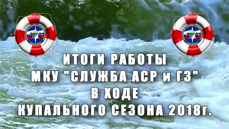 Фильм. МАСС Итоги купального сезона 2018г.