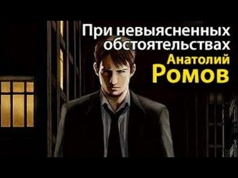 Анатолий Ромов. При невыясненных обстоятельствах 1