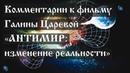 Комментарии к фильму Галины Царевой «Антимир изменение реальности»