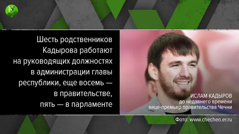 Власть в Чечне как семейный бизнес Рамзана Кадырова Журналисты выяснили большинство крупных чиновников в Чечне родственники