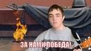 ЗА НАМИ ПОБЕДА! Павел Нещадимов - песня Владимира Высоцкого Братские могилы